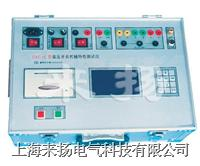 开关测量仪 KJTC-IV