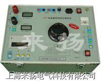伏安特性、变比、极性综合测试仪 HGY型