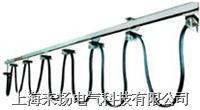多极管式-滑触线 HXTS、HXTL系列