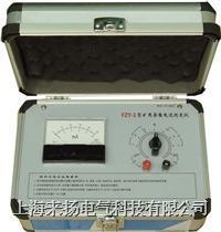礦用雜散電流測試儀 FZY-6