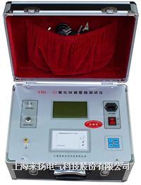氧化锌避雷器帶電測試儀 YBL-III
