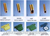 滑觸線集電器  HXPnR-M、HXPnR-C、HXPnR-Ω系列