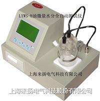LYWS-8油微水測試儀 LYWS-8
