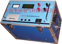 三回路变压器直流电阻测试仪 LYSDZ-II