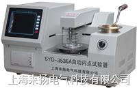SYD-3536A自动闪点试验器