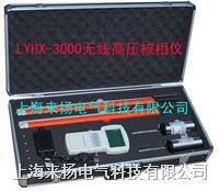 数显无线核相仪 LYWHX-3000