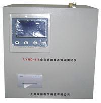 全自動油凝點(傾點)測試儀 LYND-III