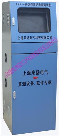 输电网高压电缆监测系统 LYXT-3000