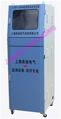 输电网高压电缆在线监测系统 LYXT-3000