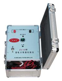 雷电计数器检定仪 ZV-III