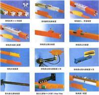 重三型滑触线 HXPnR-G