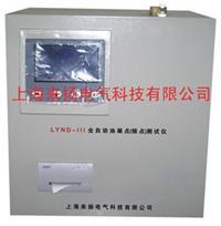 LYND-III全自动凝点测试仪 LYND-III