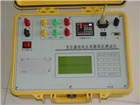 变压器低电压短路阻抗测试仪 JYW6300