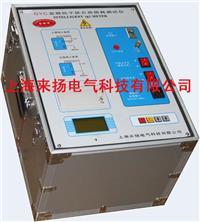 变频介损测试仪 LYJS系列