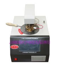 闪点测试仪 LYBS-10