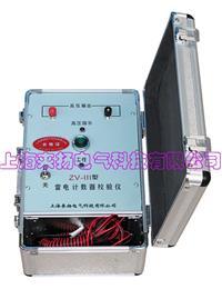 雷电计数器检定仪 ZV-III系列
