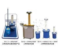 便携式高压试验变压器 LYYD-150KV