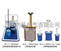 交直流试验变压器 LYYD-5KVA/100KV