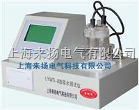 变压器油微量水分测定装置 LYWS-8