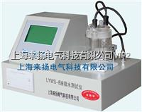 油微量水分测定仪