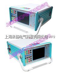上海六相微机继电保护校验仪