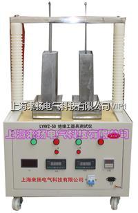 绝缘手套靴耐压试验装置 LYNYZ-100