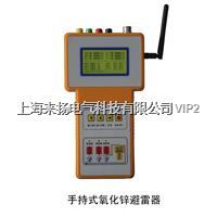 手持氧化锌避雷器带电测量仪