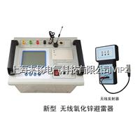 无线带电氧化锌避雷器测试仪