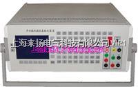 多功能电能仪表校定装置 LYDNJ-3000