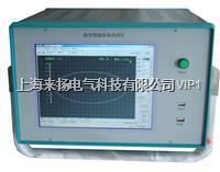 局部放電分析儀 LYTCD-9808