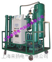 多杂质真空滤油机 LYDCJ