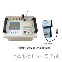 无线氧化锌避雷器容性电流测试仪 LYYHX6000
