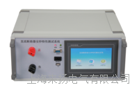 直流断路器安秒特性分析仪 LYDCS-2000