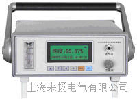 SF6纯度分析仪 LYGSC-III