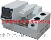 閃點測量儀 LYBS-8
