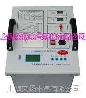 高压变频介质损耗测试仪 LYJS9000F