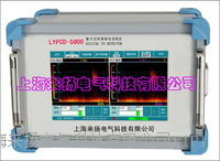 超高頻局放測試儀 LYPCD-5000
