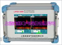超聲波局部放電巡檢儀 LYPCD-5000