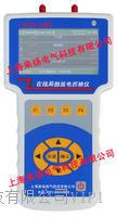 便攜式局放試驗儀 LYPCD-3500