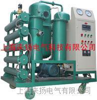 高效双级真空滤油机 LYDZJS-150