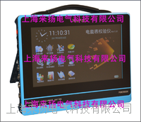 平板电脑三相电能表分析系统