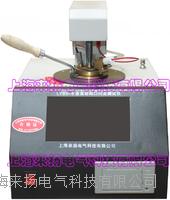全自動油閉口閃點測量儀 LYBS-8
