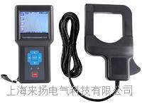 大钳口铁芯接地电流分析仪 LYXLB9000