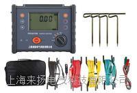 電信塔接地電阻儀 LYJD3000
