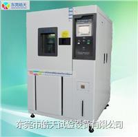 深圳高低温交变湿热箱/LED恒温恒湿试验机 THD-800PF