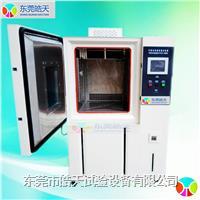 深圳高低温试验机价格/高低温实验想价格/宝安高低温测试箱价格