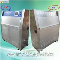UV2紫外光加速老化试验箱商家报价 HT-UV2