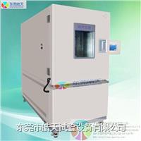 快速温变测试箱,东莞生产厂家皓天设备