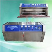 皓天UV紫外线老化试验箱,质量第一、服务第一