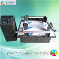 模拟运输振动台最优惠价,上海模拟运输振动台价格 ST-010